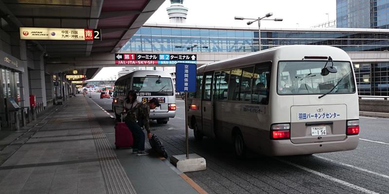 羽田 空港 駐 車場 予約 裏 ワザ